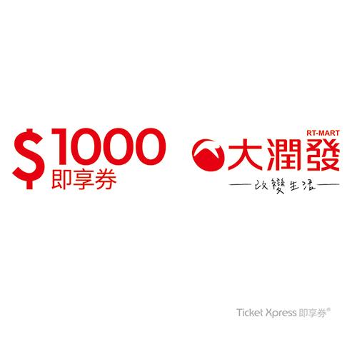 大潤發1000元即享券(餘額型)