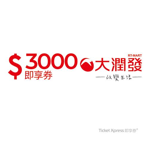 大潤發3000元即享券(餘額型)