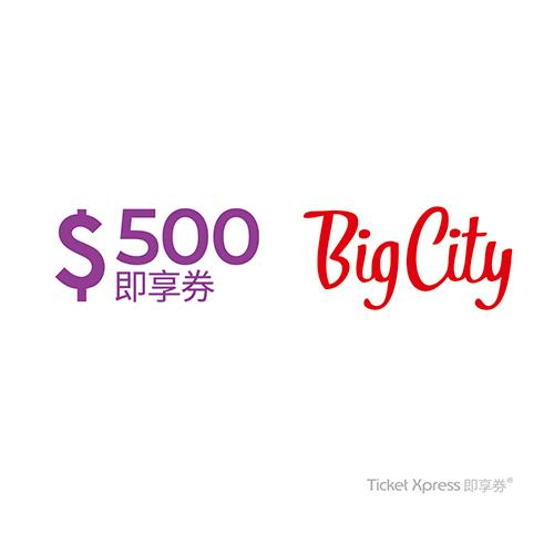遠東巨城購物中心500元即享券(餘額型)