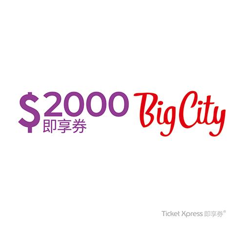 遠東巨城購物中心2000元即享券(餘額型)