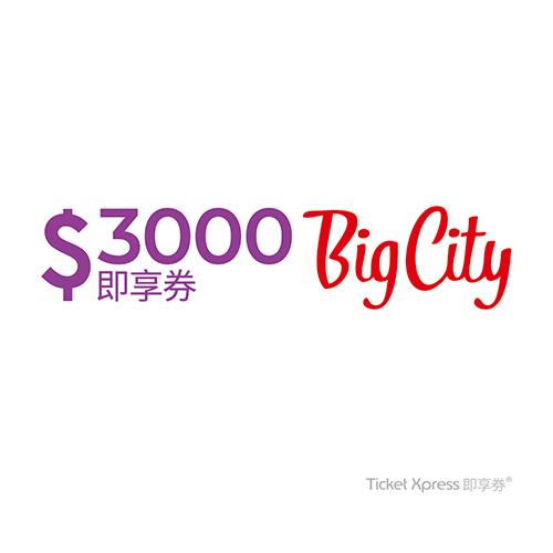 遠東巨城購物中心3000元即享券(餘額型)