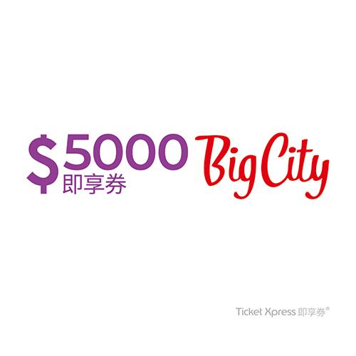 遠東巨城購物中心5000元即享券(餘額型)