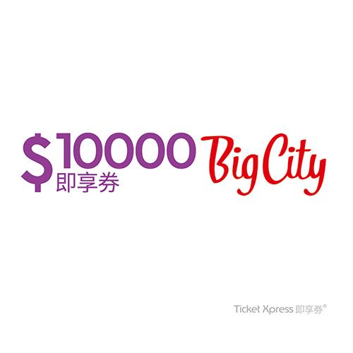 遠東巨城購物中心10000元即享券(餘額型)