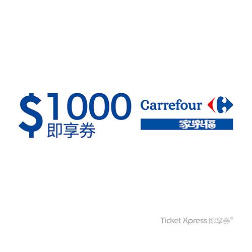 家樂福1000元即享券(餘額型)