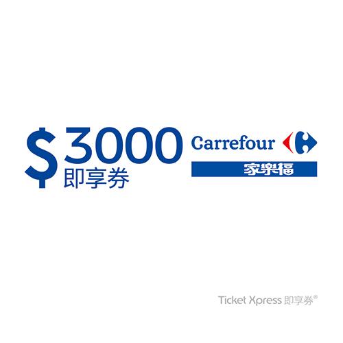 家樂福3000元即享券(餘額型)