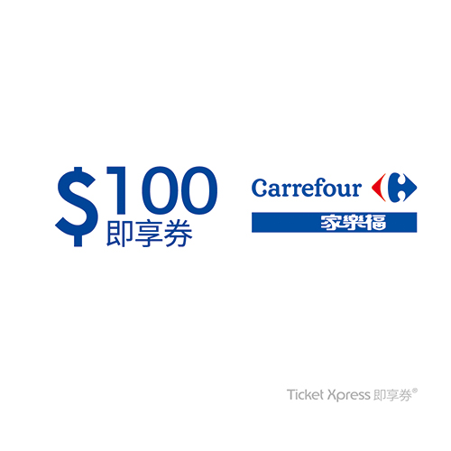 家樂福100元即享券(餘額型)
