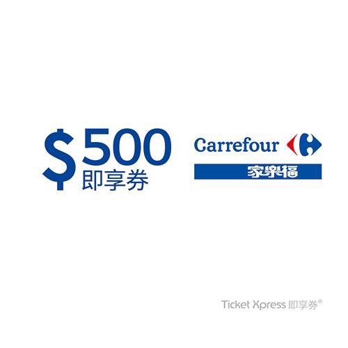 家樂福500元即享券(餘額型)