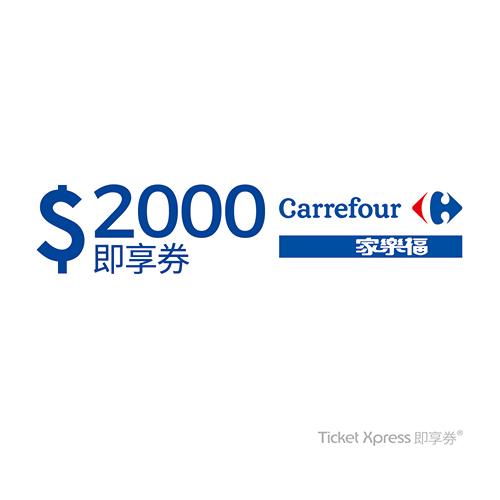 家樂福2000元即享券(餘額型)