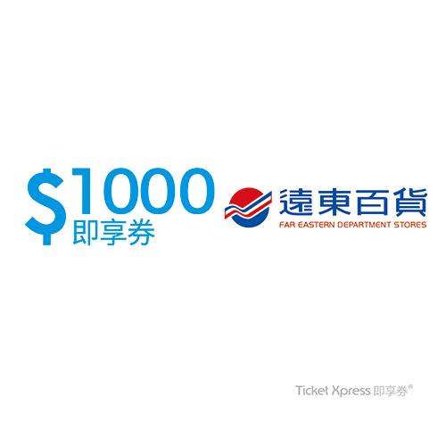 遠東百貨即享券1000元(餘額型)