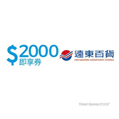 遠東百貨即享券2000元(餘額型)