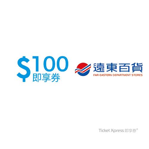 遠東百貨即享券100元(餘額型)