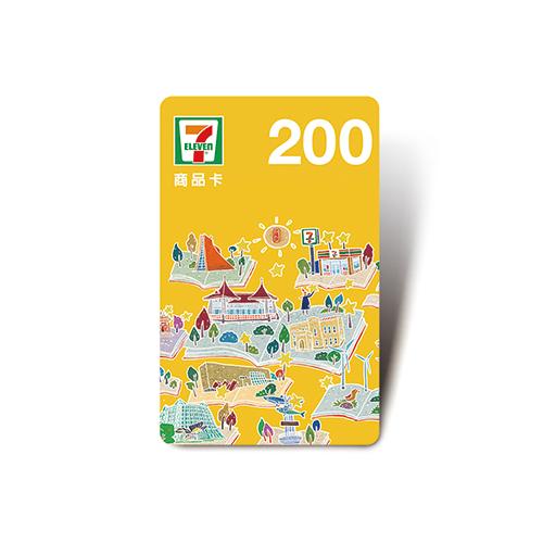 統一超商200元虛擬商品卡