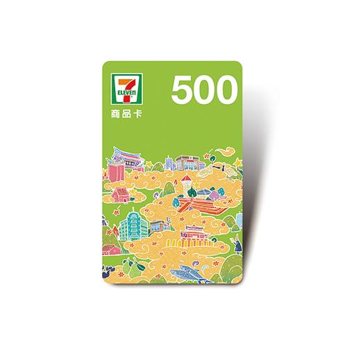 統一超商500元虛擬商品卡