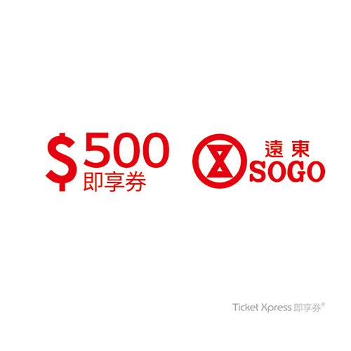 遠東SOGO百貨500元即享券(餘額型)