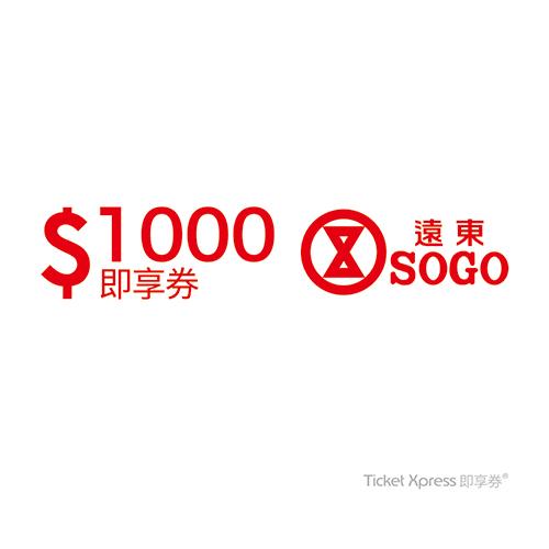遠東SOGO百貨1000元即享券(餘額型)