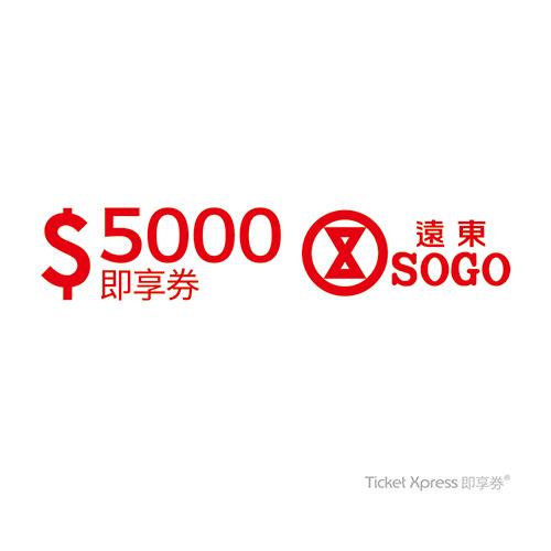 遠東SOGO百貨5000元即享券(餘額型)