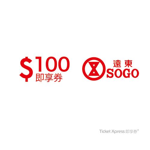 遠東SOGO百貨100元即享券(餘額型)