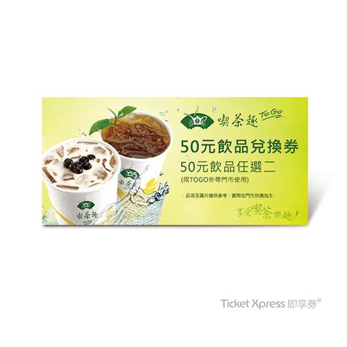 天仁喫茶趣TOGO 50元飲品兌換券第二件7折