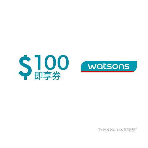 屈臣氏即享券100元(餘額型)