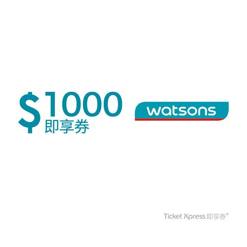 屈臣氏即享券1000元(餘額型)