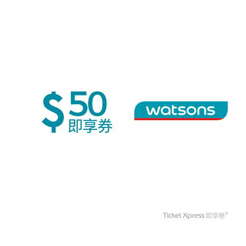 屈臣氏即享券50元(餘額型)