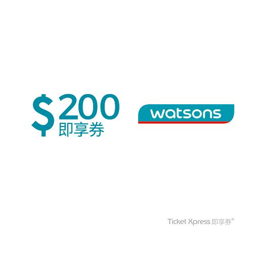 屈臣氏即享券200元(餘額型)