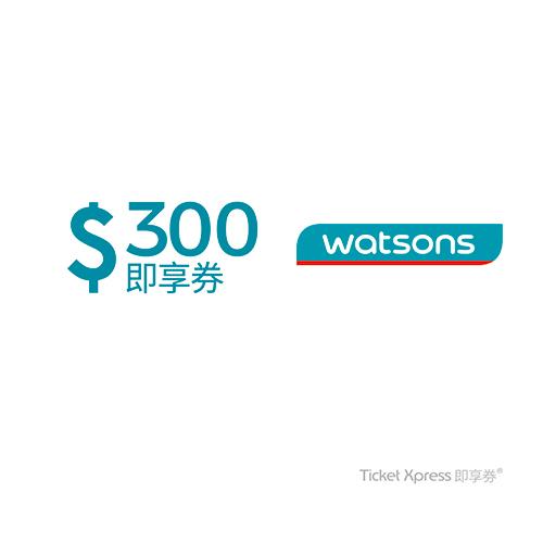 屈臣氏即享券300元(餘額型)